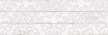 LВ-ceramics (Shabby chic) Плитка облицовочная. Шебби Шик Декор Белый  1064-0097  60*20